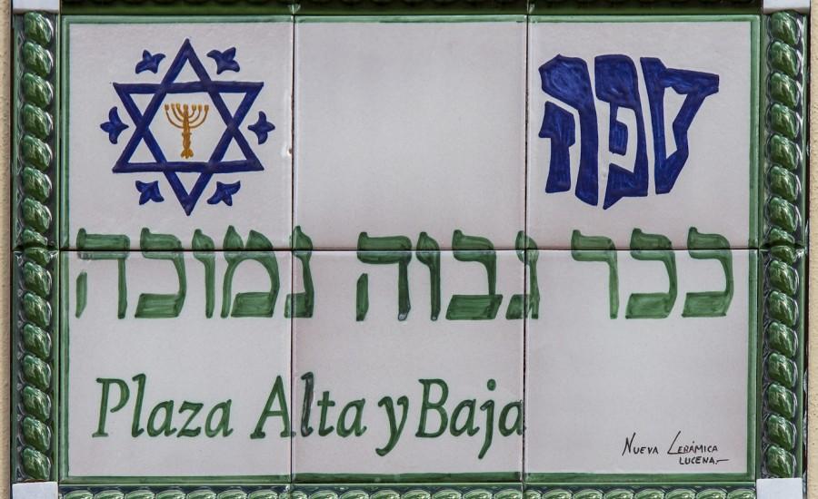 Placa cerámica con denominaciones en hebreo. Lucena